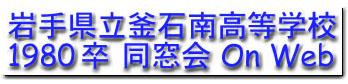 釜南1980 on Web